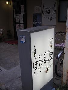 musasisakai-hotaru-no-sato1.jpg