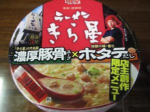 musasisakai-kiraboshi1.jpg