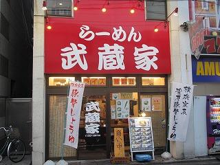 musasisakai-musashiya1.jpg