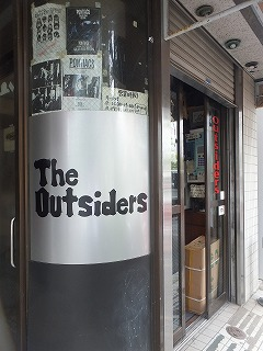 osaki-the-outsiders1.jpg