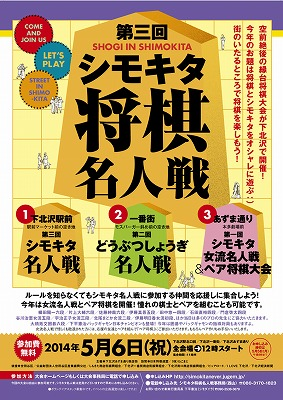 shimokitazawa-syogi82.jpg