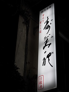 shimonoseki112.jpg