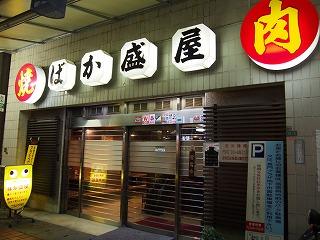 shimonoseki143.jpg