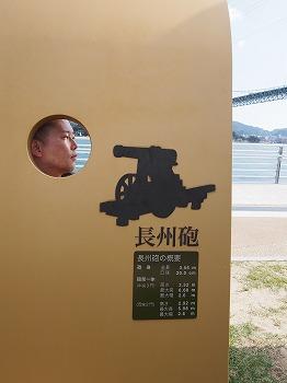 shimonoseki170.jpg