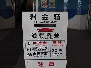 shimonoseki180.jpg
