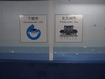 shimonoseki186.jpg