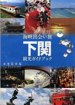 shimonoseki9.jpg