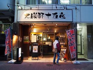 shinjuku-taishoken8.jpg