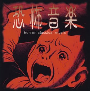 umezz-horror-classical-music.jpg
