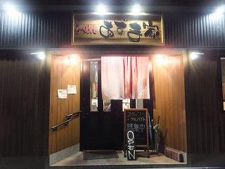 uonuma-azumaya11.jpg