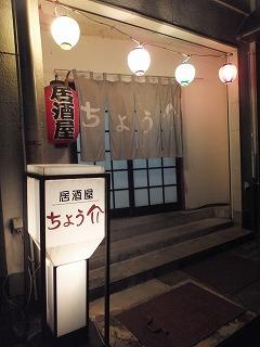 uonuma-chosuke1.jpg