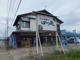uonuma-hatsuho1.jpg