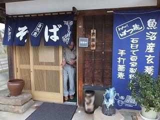 uonuma-hatsuho2.jpg