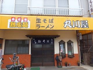 uonuma-marukawaya11.jpg