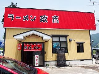 uonuma-masakichi1.jpg