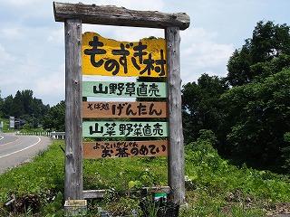 uonuma-monozuki1.jpg