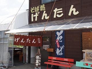 uonuma-monozuki4.jpg