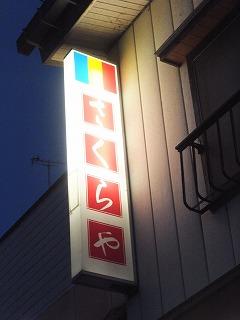 uonuma-sakuraya3.jpg