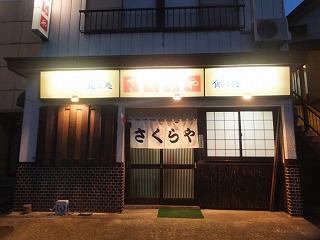 uonuma-sakuraya4.jpg