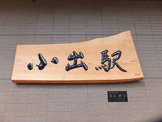 uonuma-street338.jpg