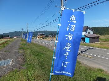 uonuma-street350.jpg