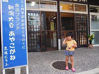 uonuma-street515.jpg