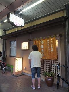 uonuma-sudo-sakanaya45.jpg