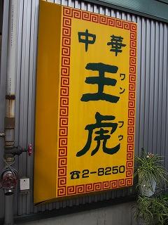 uonuma-wanfuu1.jpg