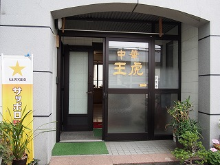 uonuma-wanfuu2.jpg