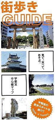utsunomiya102.jpg