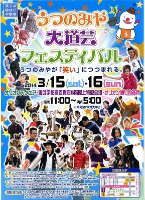 utsunomiya108.jpg