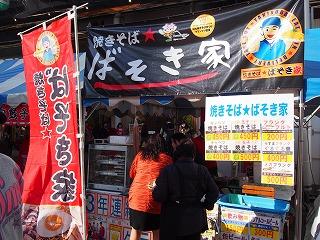 utsunomiya127.jpg