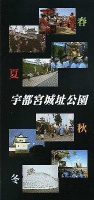 utsunomiya139.jpg
