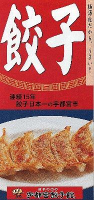 utsunomiya14.jpg