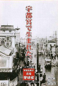 utsunomiya140.jpg