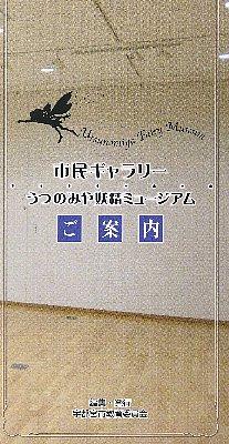 utsunomiya141.jpg