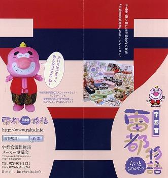 utsunomiya145.jpg
