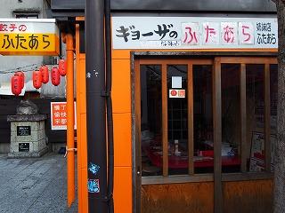 utsunomiya156.jpg