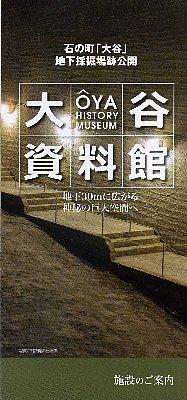 utsunomiya196.jpg