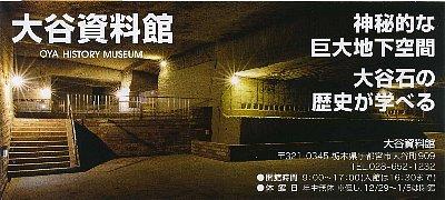 utsunomiya199.jpg