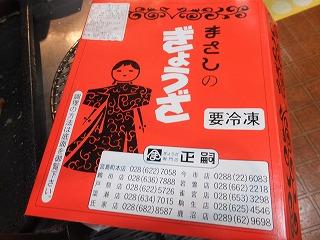 utsunomiya279.jpg