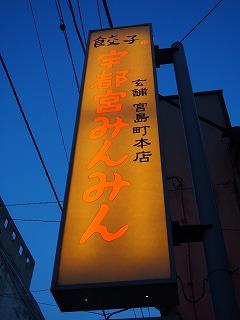 utsunomiya28.jpg