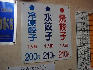 utsunomiya33.jpg