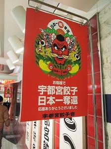 utsunomiya37.jpg
