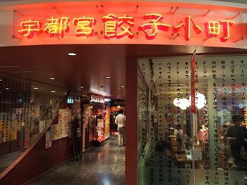 utsunomiya38.jpg