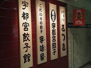 utsunomiya40.jpg