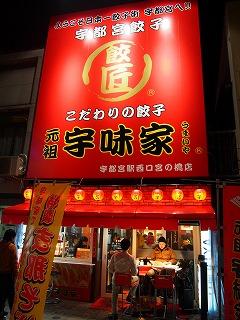 utsunomiya45.jpg