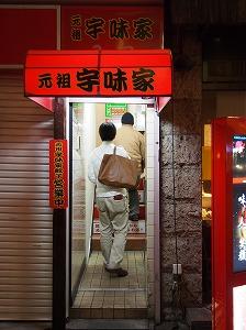 utsunomiya53.jpg