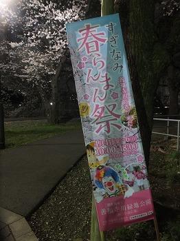 zenpukuji-river2.jpg