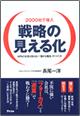 book_senryaku.png